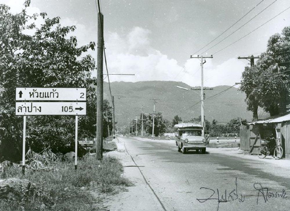 lampang-superhighway-1969